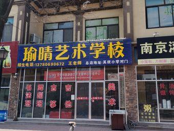 瑜晴艺术学校