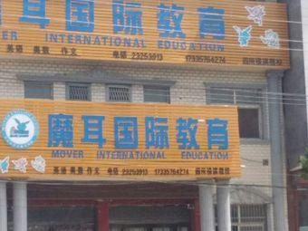 魔耳国际教育(四所楼旗舰校区)