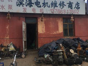 滨海电机维修商店