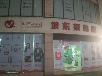 南宁中心血站埌东捐血屋