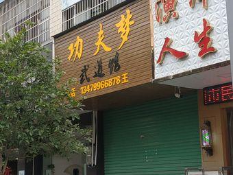 功夫梦武道馆