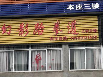 幻影跆拳道(上街分馆)