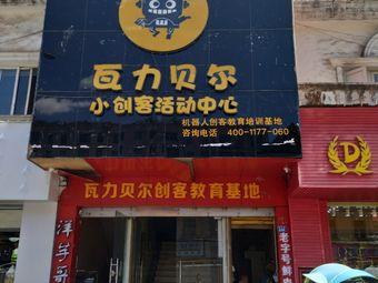 瓦力贝尔小创客活动中心(青少年活动中心店)