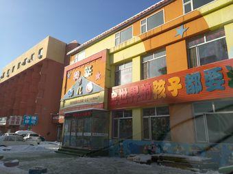 奥跃幼儿园(珠海街第三分店)