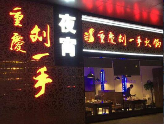 重庆刘一手火锅地址_电话_菜单_人均消费_营业时间(图