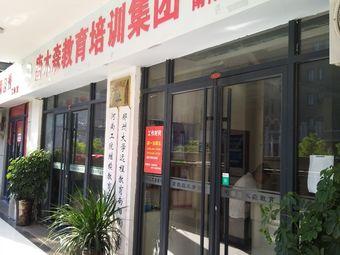 唐森教育培训集团(南阳办事处)