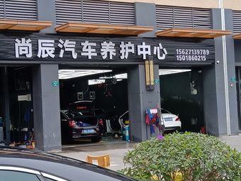 尚辰汽车养护中心