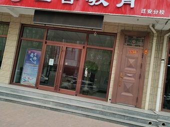 山香教育(迁安分校)