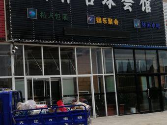 洪林台球会馆