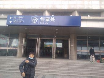 徐州火车站售票处(津浦西路店)