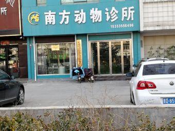 南方动物诊所(佳美诊所)