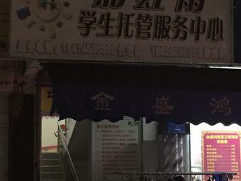 彩虹雨学生托管服务中心