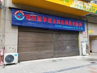鼎坚跆拳道全国连锁教育机构(正安分部)