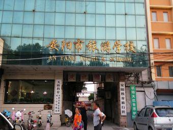 安阳市旅游学校