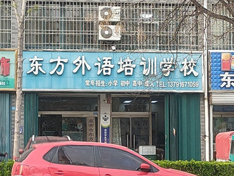 东方外语培训学校