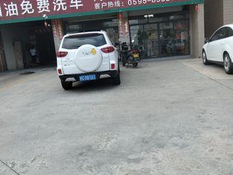 汽车精洗护理专区