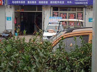 二手电动轿车维修保养服务中心