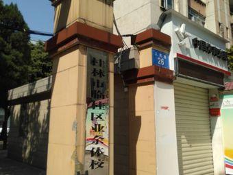 临桂区业余体育学校