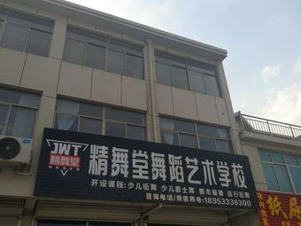 精舞堂舞蹈艺术学校