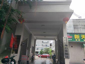 中国热带农业科学院海口实验站(义龙西路)