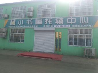 小书童托辅中心(霸州校区)