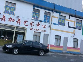 劲成乒乓球俱乐部