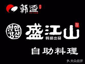 韩盛·盛江山自助料理