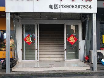 启翔乒乓球馆