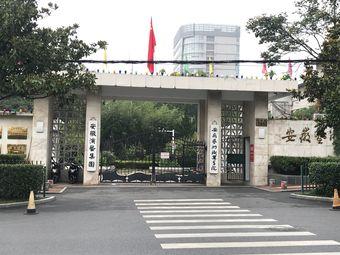 安徽艺术职业学院(宣城路校区)