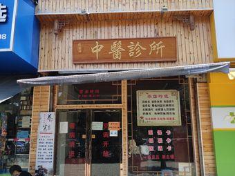 杨医师中醫診所