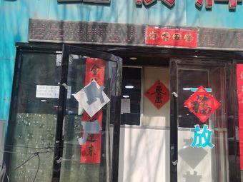 永鑫棋牌室