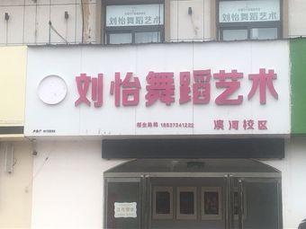 刘怡舞蹈艺术(滨河校区)