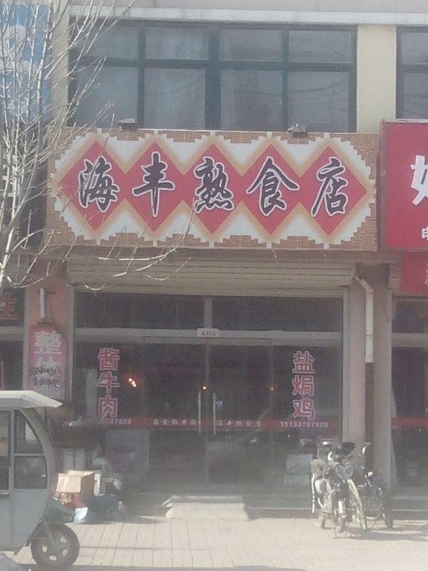 海丰熟食店