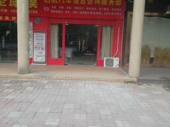 启航汽车信息咨询服务部