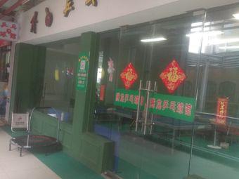 腾龙乒乓球馆