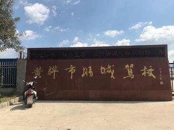 黄骅市狮城驾校