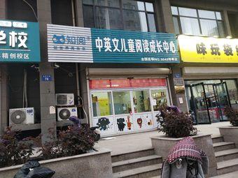 知阅中英文儿童阅读成长中心(邯郸店)