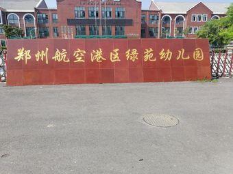 郑州航空港区绿苑幼儿园