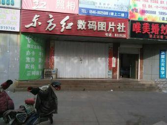 东方红数码图片社