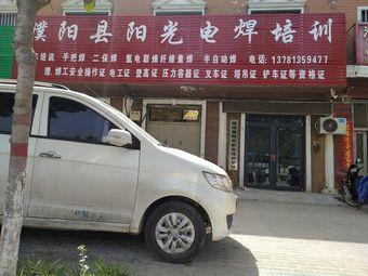 濮阳县阳光电焊培训