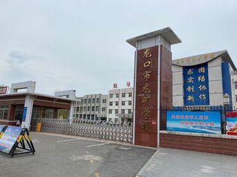 龙口市龙矿学校