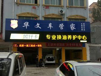 华文车管家(舞阳店)