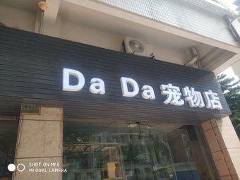DaDa宠物店