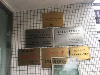 江苏省临床免疫研究所