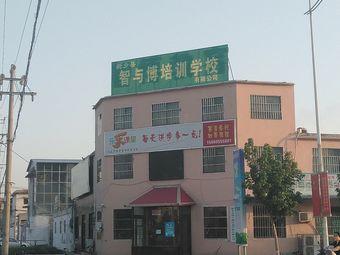 新乡县智与博培训学校