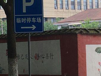 临时停车场