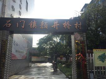 颜井桥村文化活动中心