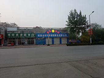 冠县众乐汽车销售服务有限公司