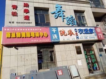 张家口美伦阁国际体育舞蹈俱乐部雨丝韵舞蹈培训中心