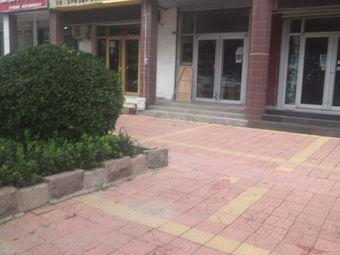 常海青书画院